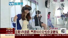 日VR酷炫1800 有左上