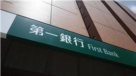 一銀,第一銀行,ATM,盜領5,彰化銀行(圖/記者林敬旻攝影)