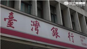 臺灣銀行,台灣銀行,臺銀,台銀(圖/記者林敬旻攝影)16:9