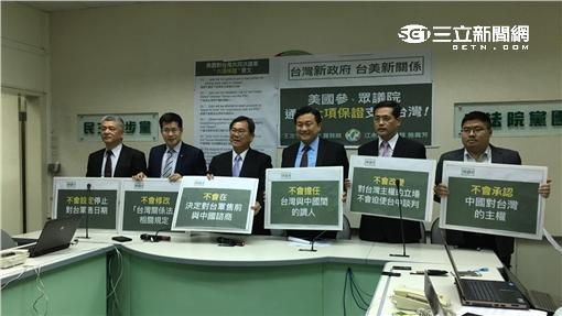 民進黨團記者會美對台六大保證