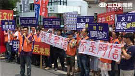 華信航空抗議