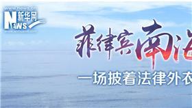 ▲圖/翻攝自新華社