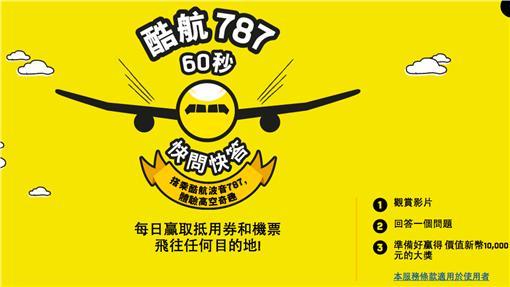 「酷航787:60秒快問快答」活動。(圖/翻攝自酷航臉書粉絲頁)