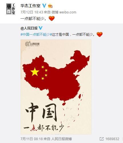 霍建華轉發「中國一點都不能少」/微博