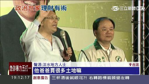 """賣豬肉起家! 呂孫綾家族淡水發跡""""土地王"""""""