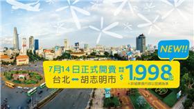 香草航空新航點胡志明市。(圖/香草航空提供)
