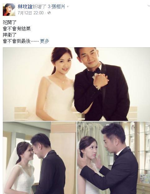 謝承均,林玟誼,婚紗照 圖/臉書