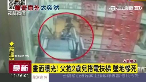 畫面曝光!父抱2歲兒搭電扶梯 墜地慘死