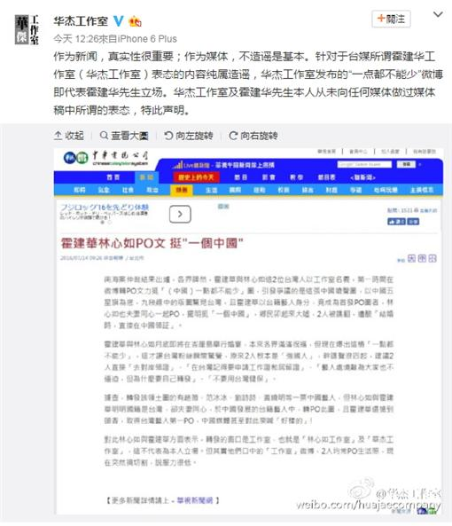 「中國一點不能少」即表態?霍建華工作室微博聲明澄清/华杰工作室微博