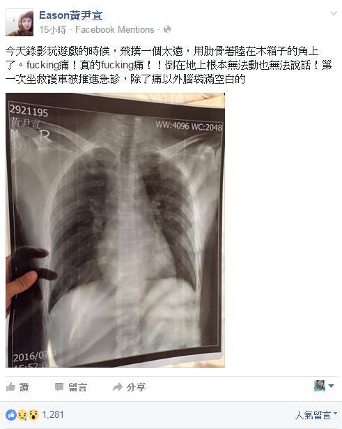 Eason黃尹宣 圖/Eason臉書
