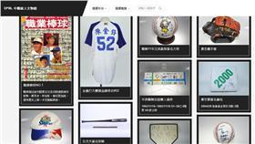 中華職棒線上文物館(圖/中職提供)