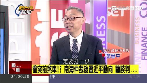 師大政研所教授范世平