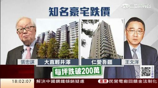 豪宅供過於求 文華苑一戶跌逾3千萬