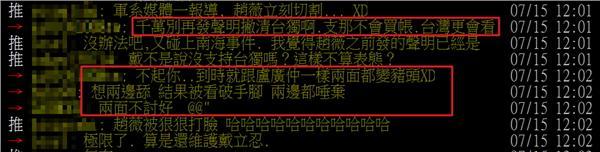 《沒有別的愛》劇組宣布撤換男主角戴立忍,台灣網友反應(圖/翻攝自ptt八卦版)