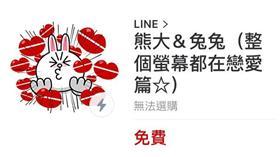 LINE免費貼圖/翻攝網路