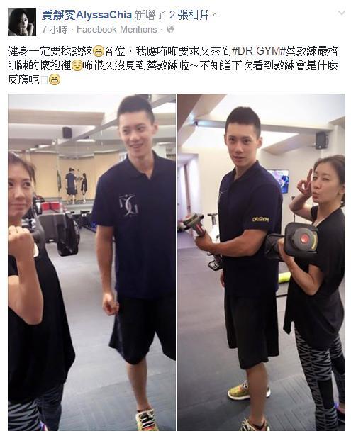 賈靜雯 修杰楷 咘咘 圖/賈靜雯臉書