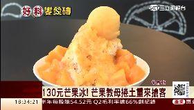 芒果冰教母1800 C61