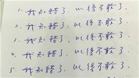 廖國棟臉書