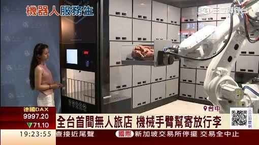 全台首間無人旅店 機械手臂幫寄放行李