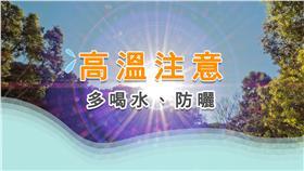 天氣萬用圖-高溫注意、熱(圖/攝影者pang yu liu, flickr CC License https://www.flickr.com/photos/pangyuliu/24366511643/)