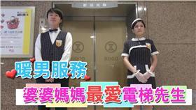 SOGO,電梯小姐,電梯先生 圖/中央社