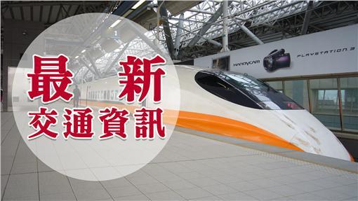 交通萬用圖-最新交通資訊、高鐵 圖/攝影者Cheng-en Cheng, flickr CC License  https://www.flickr.com/photos/rail02000/401757448/