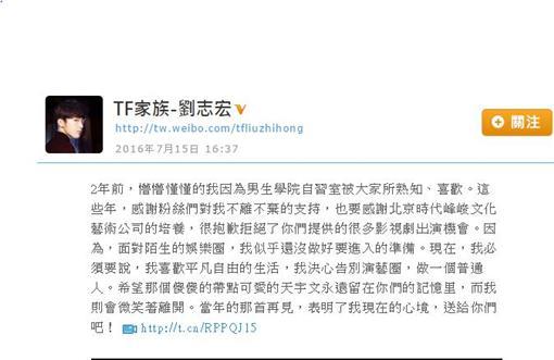 TFBOYS、劉志宏、退出演藝圈(圖/翻攝自劉志宏微博)