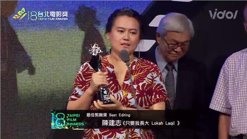 2016台北電影節-剪接、只要我長大、陳建志、導演領獎