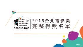 2016台北電影獎完整得獎名單