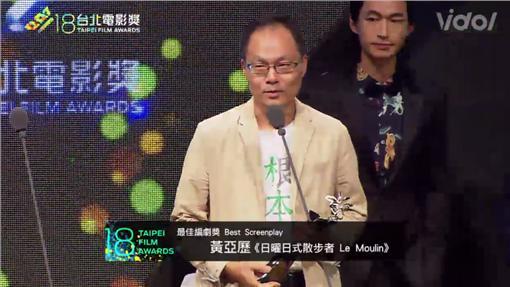 2016台北電影節-最佳編劇獎、黃亞歷、日曜日式散步者