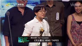 2016台北電影節-最佳紀錄片、河北臺北、李念修