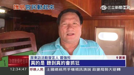 台東艦護主權! 漁民號召船隊登太平島