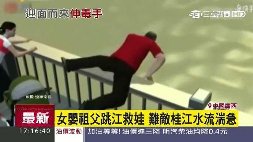 陌生人竟是殺手! 陸婦橋上奪嬰扔入江