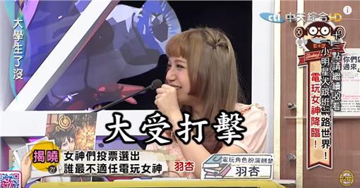 羽杏被票選最不適任電玩女神/翻攝自羽杏臉書