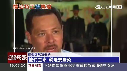 """""""進得去出不來""""! 揭密俄羅斯黑手黨"""