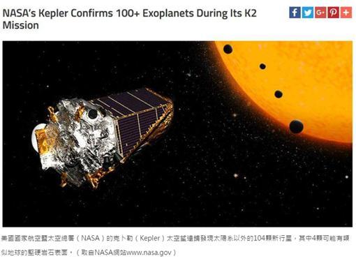 NASA網站