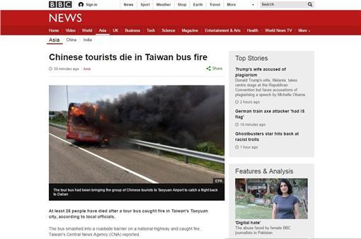 BBC(圖/翻攝自BBC)