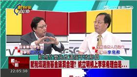 姚立明、李來希談年金改革