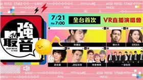 「MTV最強音演唱會」第四站-南優鉉獨家獻唱VR直播