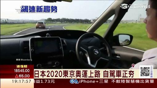 日本2020東京奧運上路 自駕車正夯
