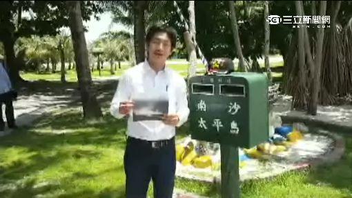 """""""空拍.喝水.插國旗"""" 8立委登太平島護主權"""