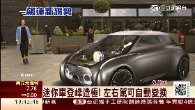 未來迷你車1800