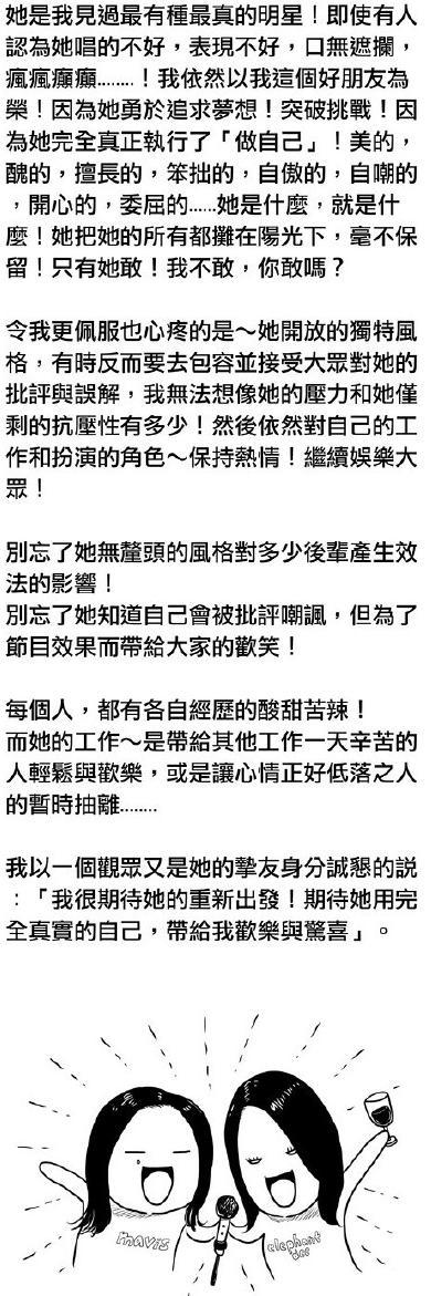 圖/翻攝自范曉萱微博