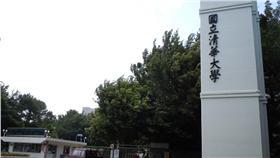 清華大學,http://www.nthu.edu.tw/