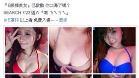 圖/翻攝夜店臉書