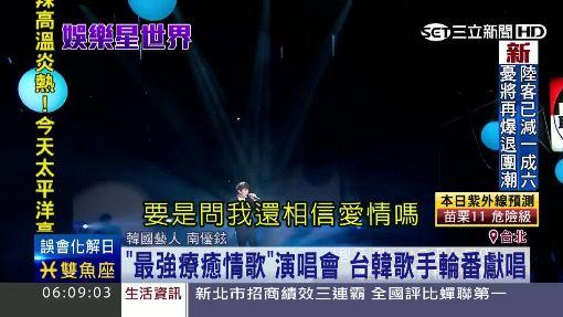 """""""最強療癒情歌""""演唱會 台韓歌手輪番獻唱"""