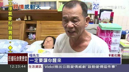 慈父病床邊連唱75天 喚醒植物人女兒