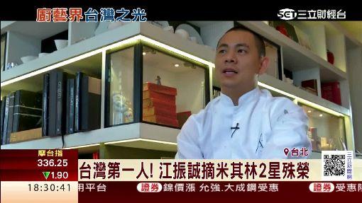 台灣第一人! 江振誠摘米其林2星殊榮