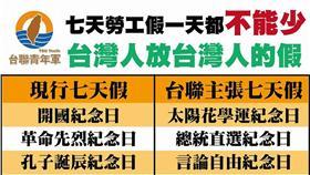 一例一休.假日.台灣人紀念日(圖/翻攝自台聯青年軍FB)