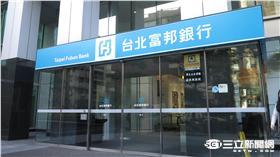 富邦銀行(資料照/記者王怡翔攝)